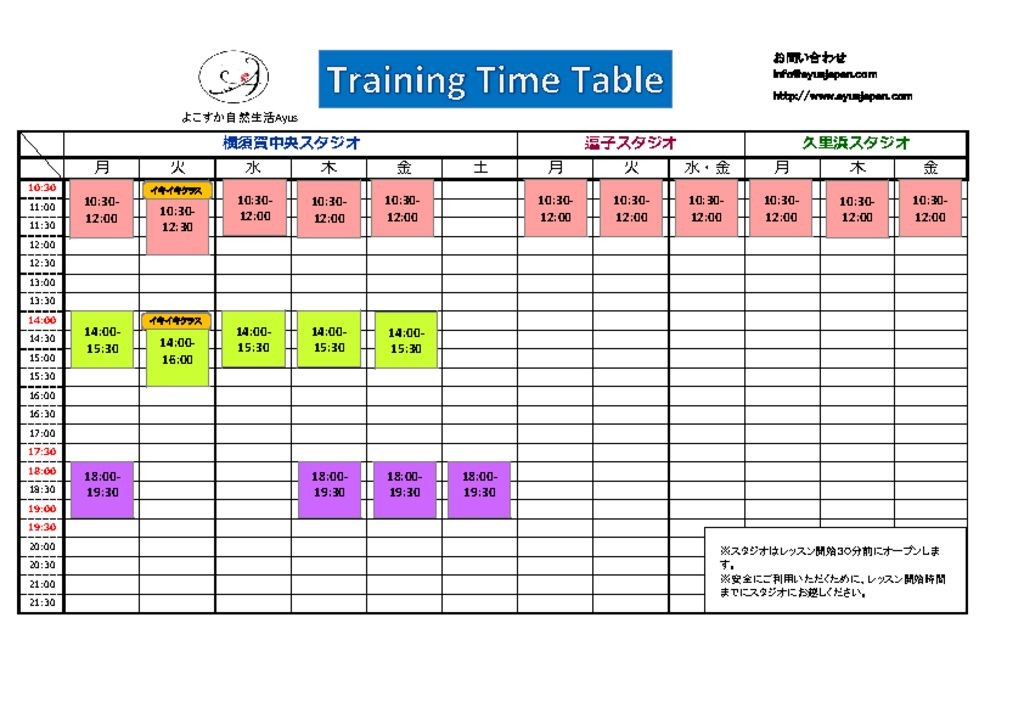 training time table(trainer名なし)20200626のサムネイル