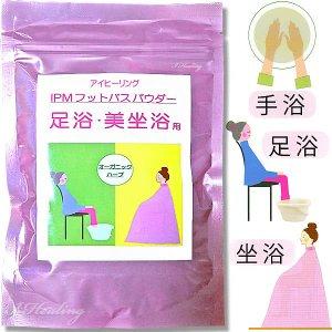 i-healing_ih101020011-ipmfootbathpowder